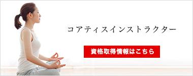 コアティスインストラクター【資格取得情報はこちら】